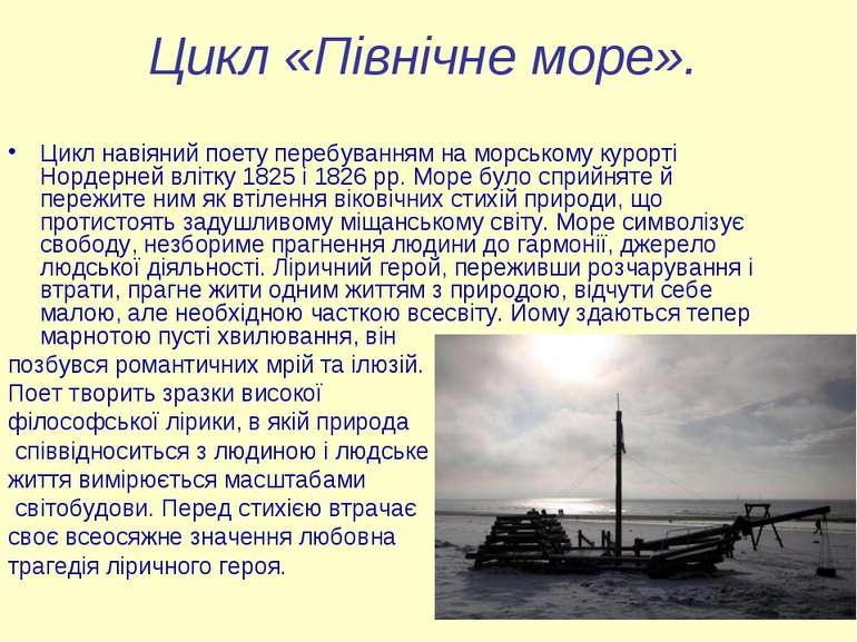 Цикл «Північне море». Цикл навіяний поету перебуванням на морському курорті Н...