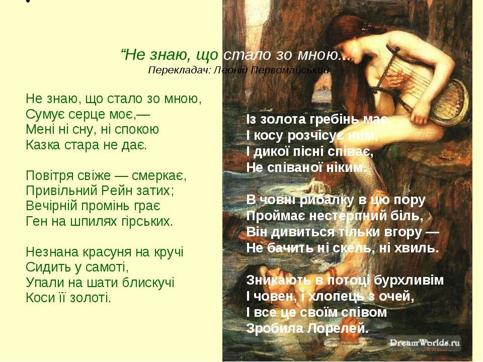 """""""Не знаю, що стало зо мною..."""" Перекладач: Леонід Первомайський Не знаю, що с..."""