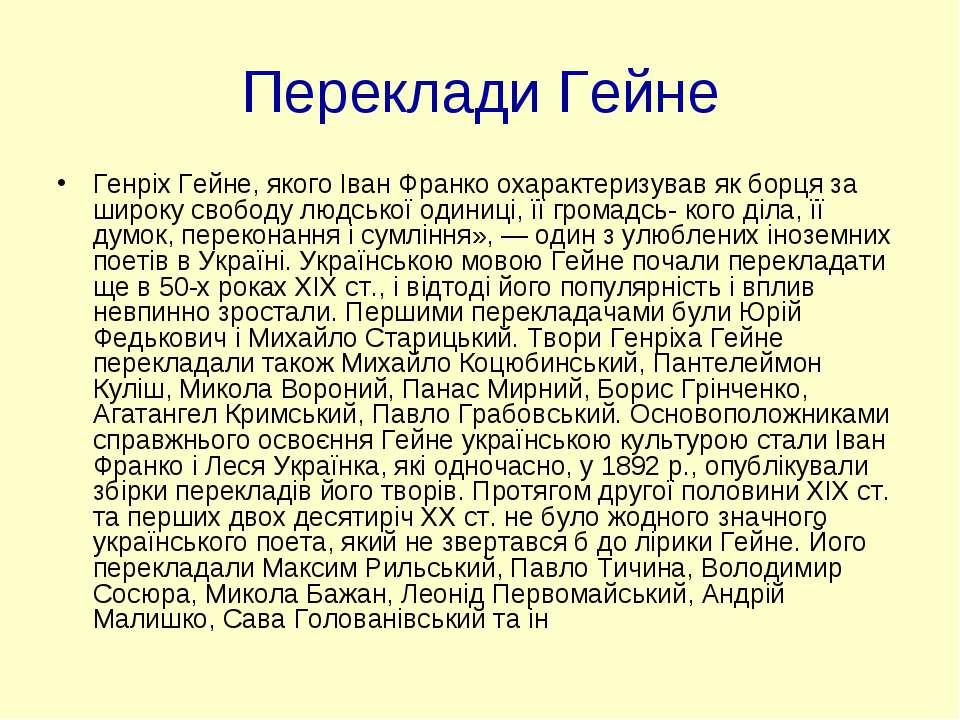 Переклади Гейне Генріх Гейне, якого Іван Франко охарактеризував як борця за ш...