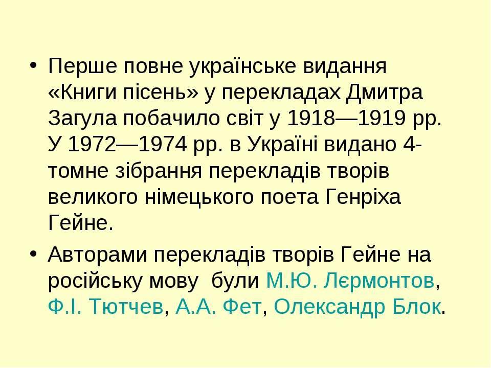 Перше повне українське видання «Книги пісень» у перекладах Дмитра Загула поба...