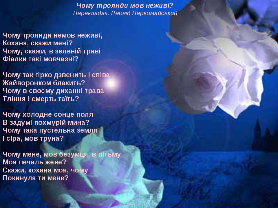 Чому троянди мов неживі? Перекладач: Леонід Первомайський Чому троянди немов ...