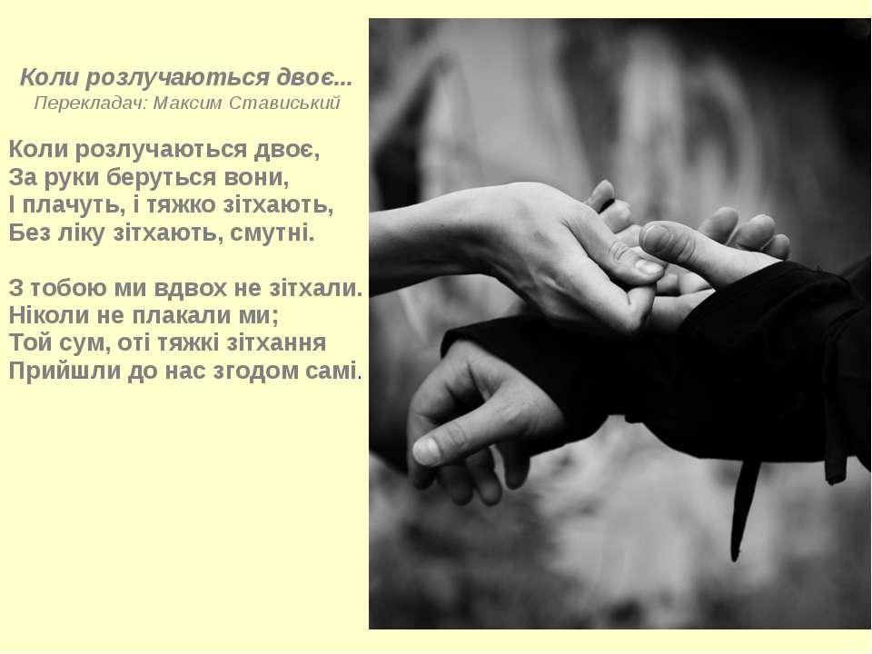 Коли розлучаються двоє... Перекладач: Максим Стависький Коли розлучаються дво...