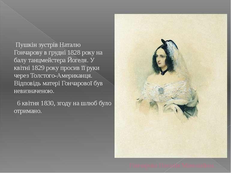 Гончарова Наталія Миколаївна ПушкінзустрівНаталю Гончаровув грудні 1828 ро...