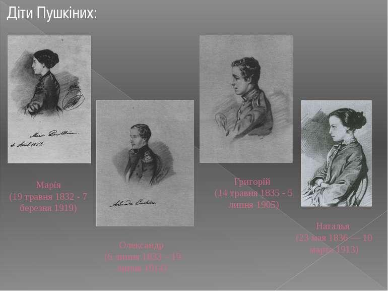 Марія (19 травня 1832 - 7 березня 1919) Діти Пушкіних: Олександр (6 липня 183...