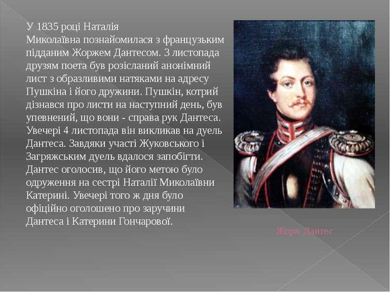 Жорж Дантес У 1835 роціНаталія Миколаївнапознайомилася з французьким піддан...