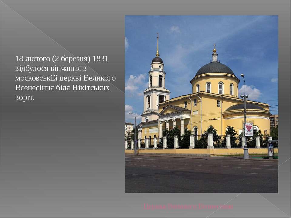 Церква Великого Вознесіння 18 лютого (2 березня) 1831 відбулося вінчання в мо...