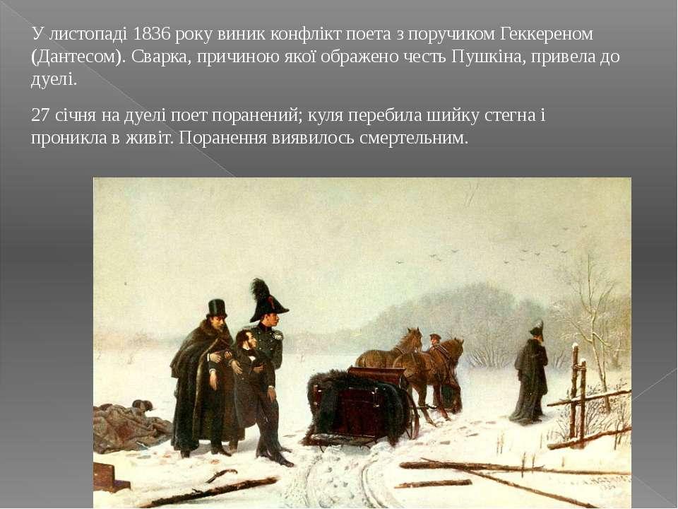 У листопаді 1836 року виник конфлікт поета з поручиком Геккереном (Дантесом)....