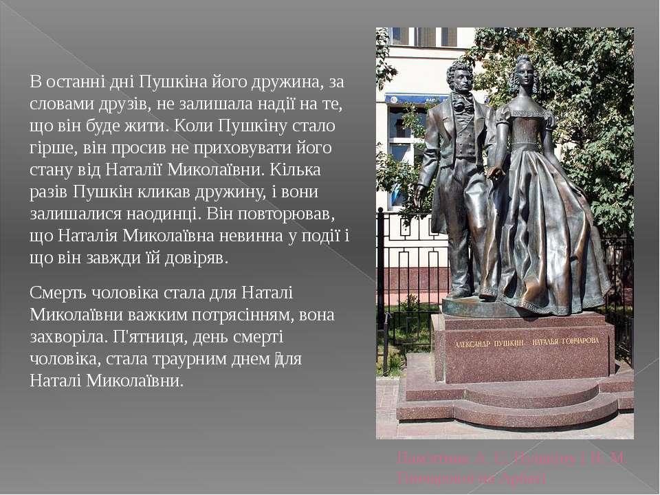 Пам'ятник А. С. Пушкіну і Н. М. Гончарової на Арбаті В останні дні Пушкіна йо...