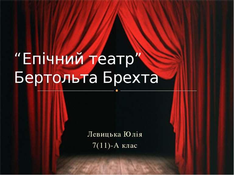"""Левицька Юлія 7(11)-А клас """"Епічний театр"""" Бертольта Брехта"""