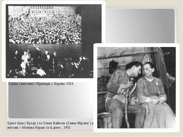 Сцена з вистави « Прапори » .Берлін, 1924 Ернст Буш ( Кухар ) та Олена Вайгел...