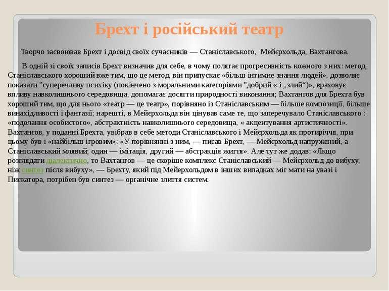 Брехт і російський театр Творчо засвоював Брехт і досвід своїх сучасників — С...