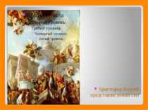 Христофор Колумб представляє новий світ