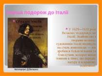 Перша подорож до Італії У 1629—1631 році Веласкес подорожує по Італії. Знайом...