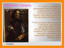 Хвороба і смерть В 1652 р. художник був призначений королівським обер-гофмарш...