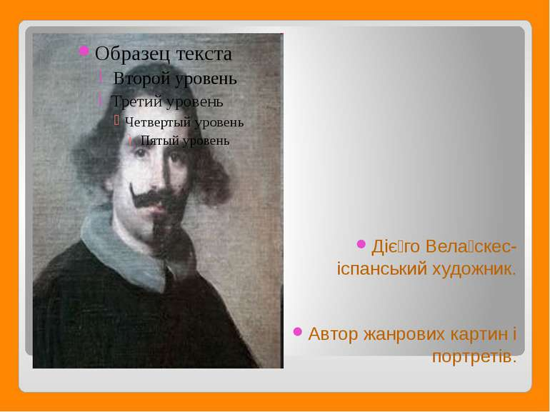 Діє го Вела скес- іспанський художник. Автор жанрових картин і портретів.