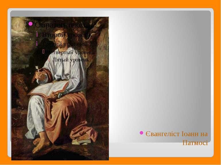 Євангеліст Іоанн на Патмосі