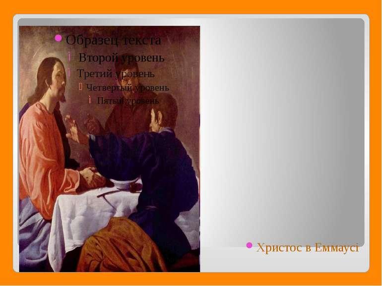 Христос в Еммаусі