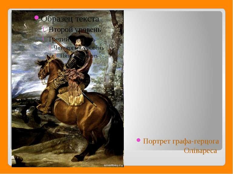 Портрет графа-герцога Олівареса