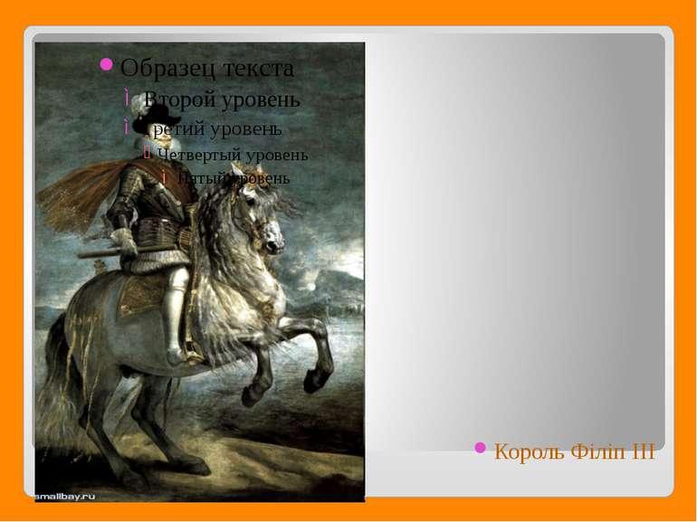 Король Філіп ІІІ