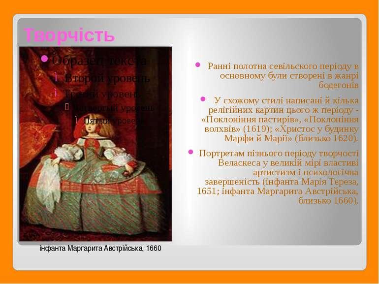 Творчість Ранні полотна севільского періоду в основному були створені в жанрі...