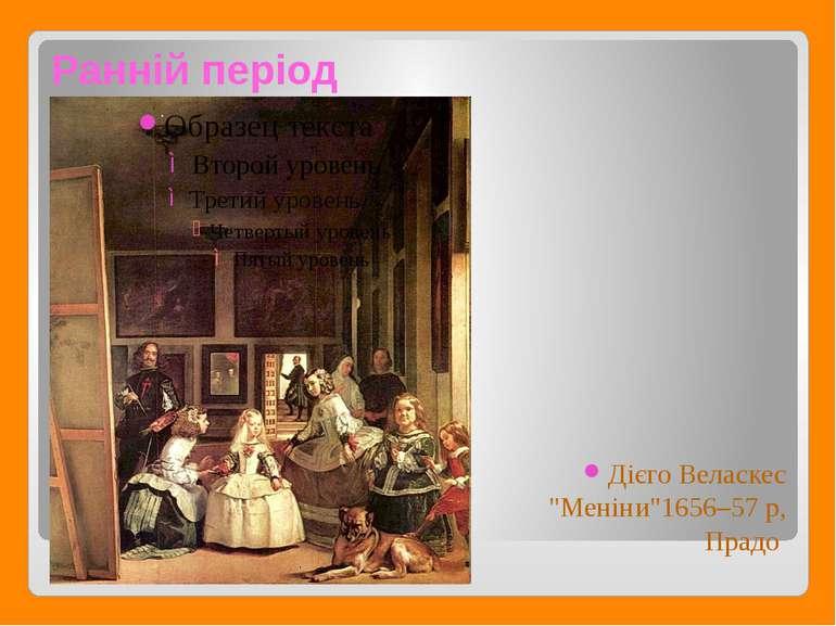 """Ранній період Дієго Веласкес """"Меніни""""1656–57 р, Прадо"""
