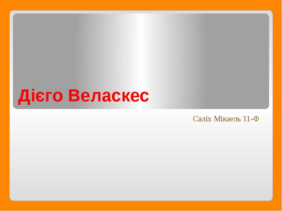 Дієго Веласкес Саліх Мікаель 11-Ф