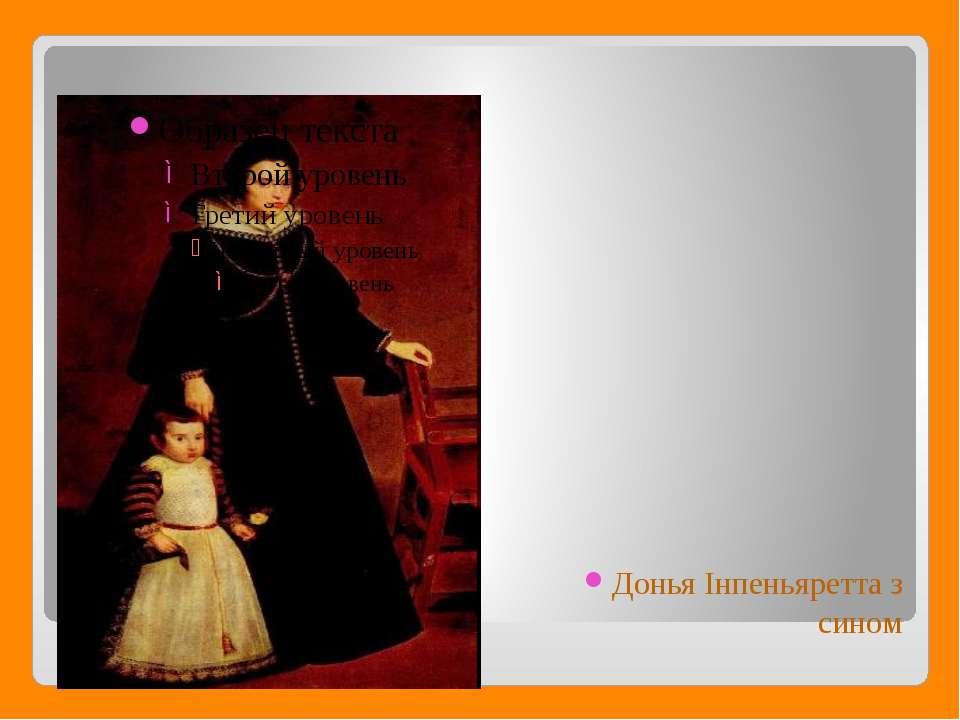 Донья Інпеньяретта з сином