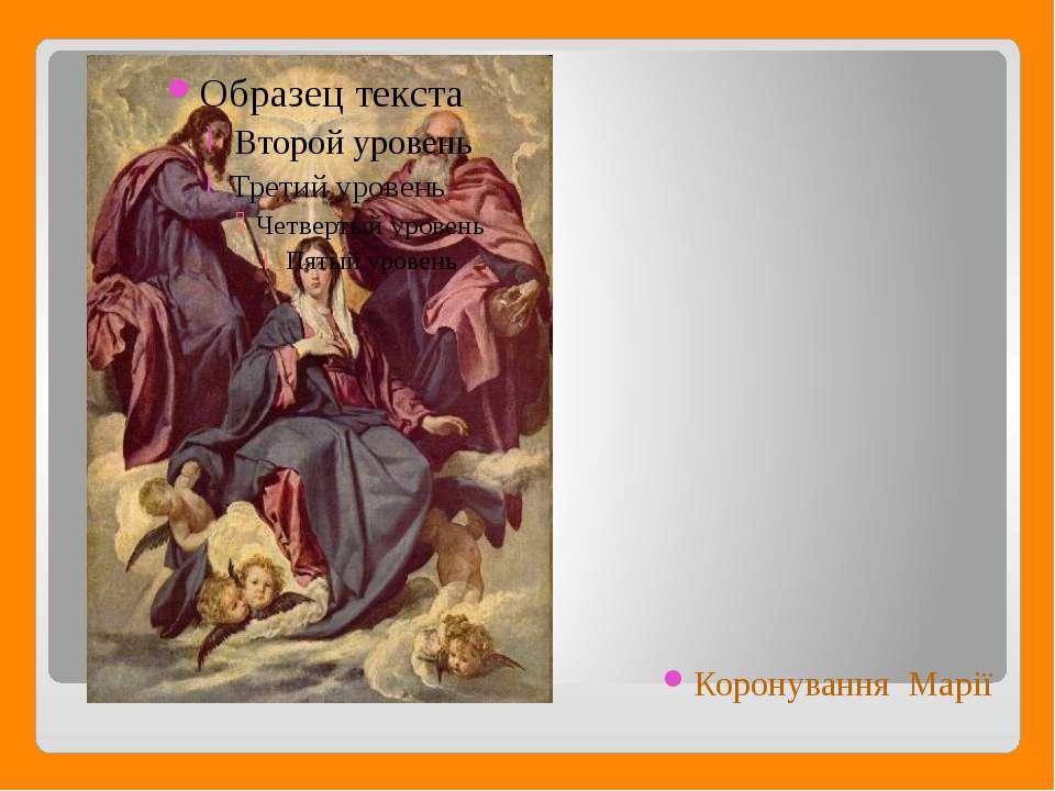 Коронування Марії