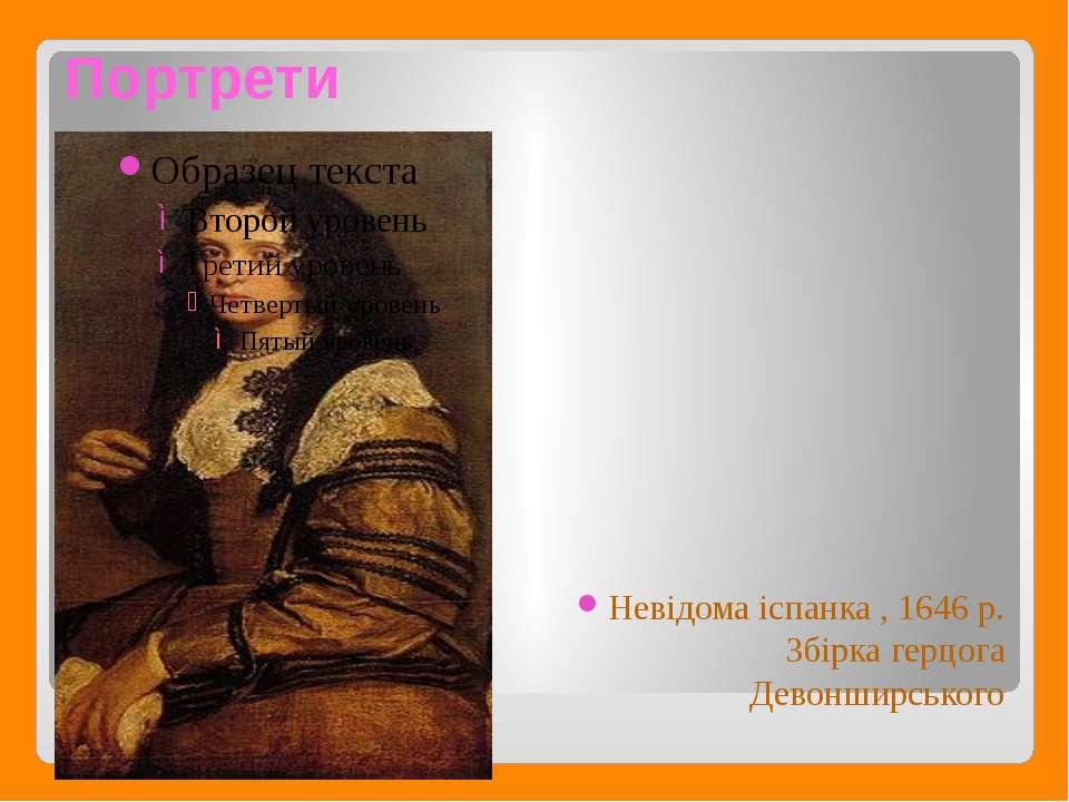 Портрети Невідома іспанка , 1646 р. Збірка герцога Девонширського