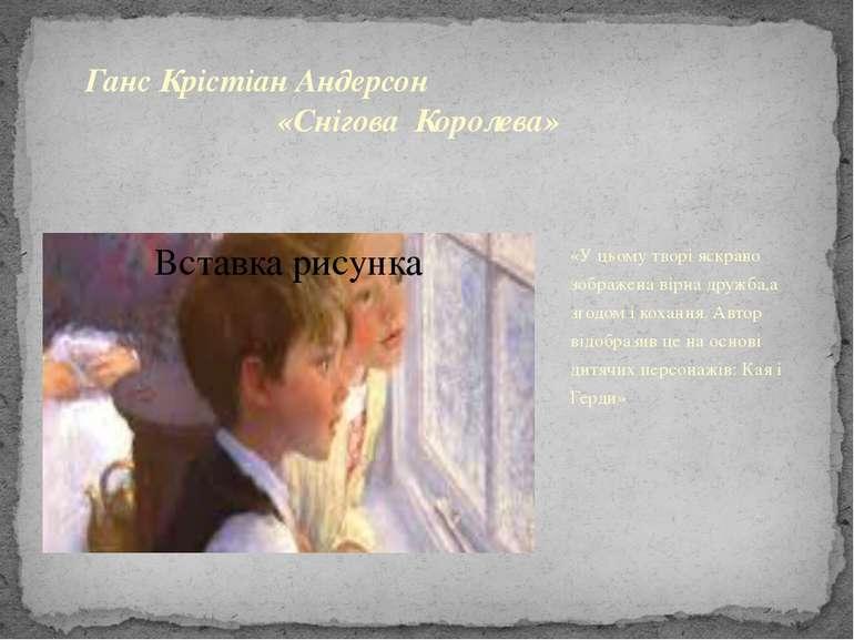 Ганс Крістіан Андерсон «Снігова Королева» «У цьому творі яскраво зображена ві...