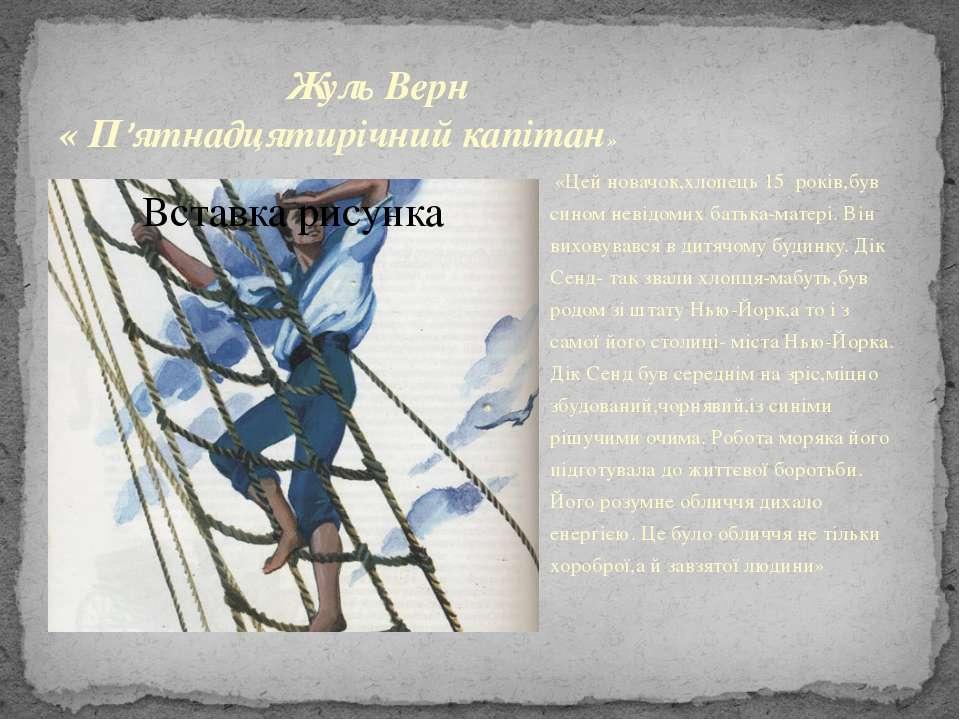 Жуль Верн « П'ятнадцятирічний капітан» «Цей новачок,хлопець 15 років,був сино...