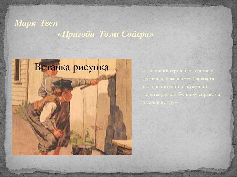 Марк Твен «Пригоди Тома Сойєра» « Головний герой цього роману дуже вдало вмів...