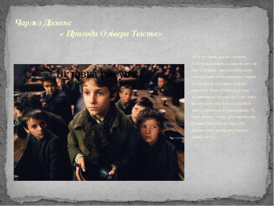 Чарльз Діккенс « Пригоди Олівера Твіста» «И в тот день, когда Оливеру Твисту ...
