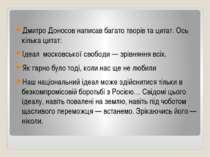 Дмитро Доносов написав багато творів та цитат. Ось кілька цитат: Ідеал москов...
