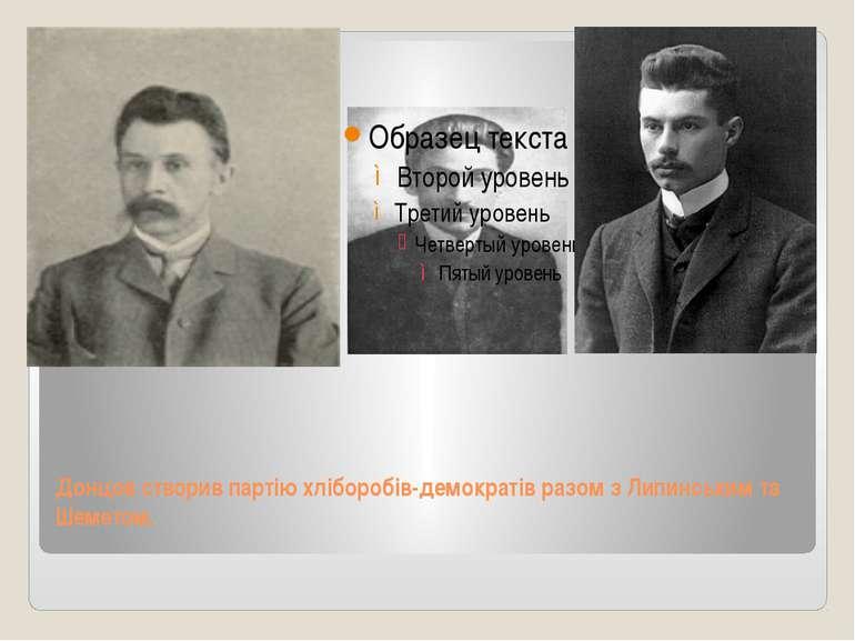 Донцов створив партію хліборобів-демократів разом з Липинським та Шеметом.