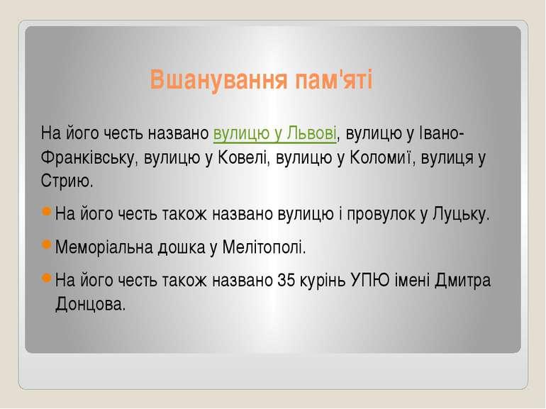 Вшанування пам'яті На його честь названо вулицю у Львові, вулицю у Івано-Фран...