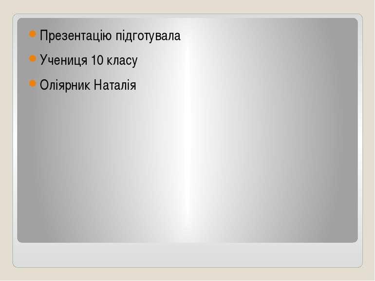 Презентацію підготувала Учениця 10 класу Оліярник Наталія
