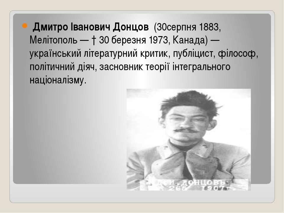 Дмитро Іванович Донцов (30серпня 1883, Мелітополь— † 30 березня 1973, Канада...