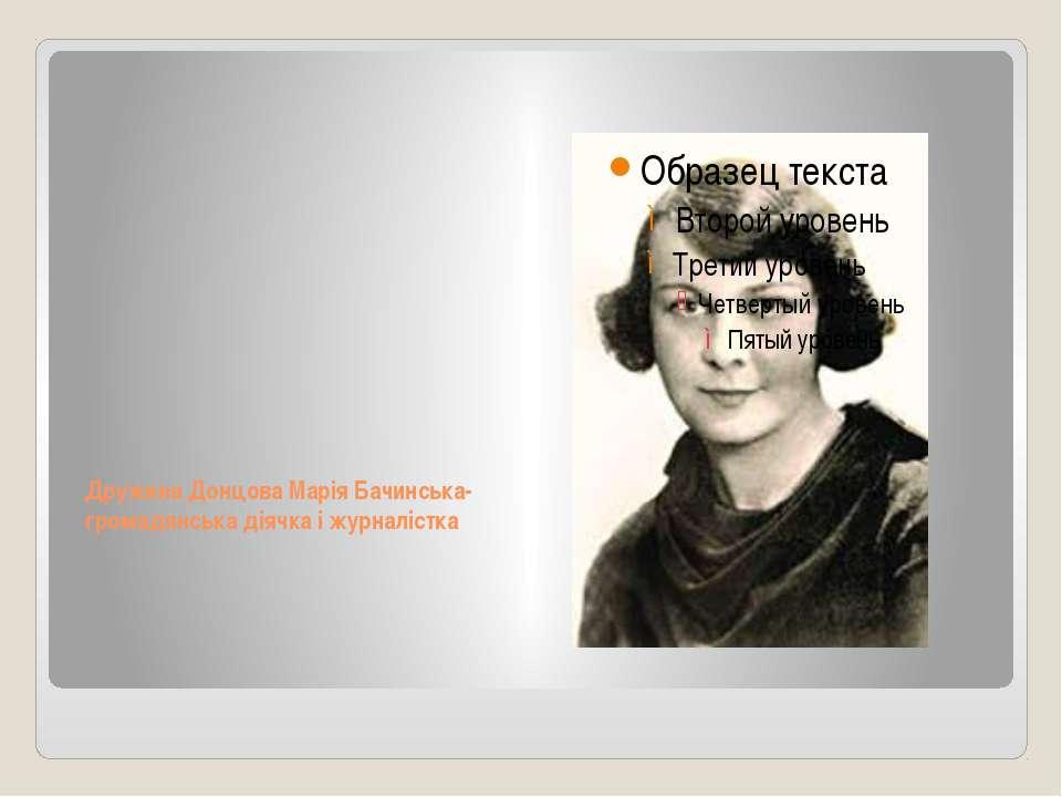 Дружина Донцова Марія Бачинська-громадянська діячка і журналістка