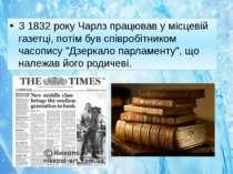 З 1832 року Чарлз працював у місцевій газетці, потім був співробітником часоп...