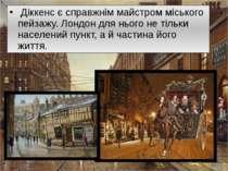Діккенс є справжнім майстром міського пейзажу. Лондон для нього не тільки на...