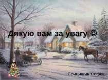Дякую вам за увагу Грицишин Софія