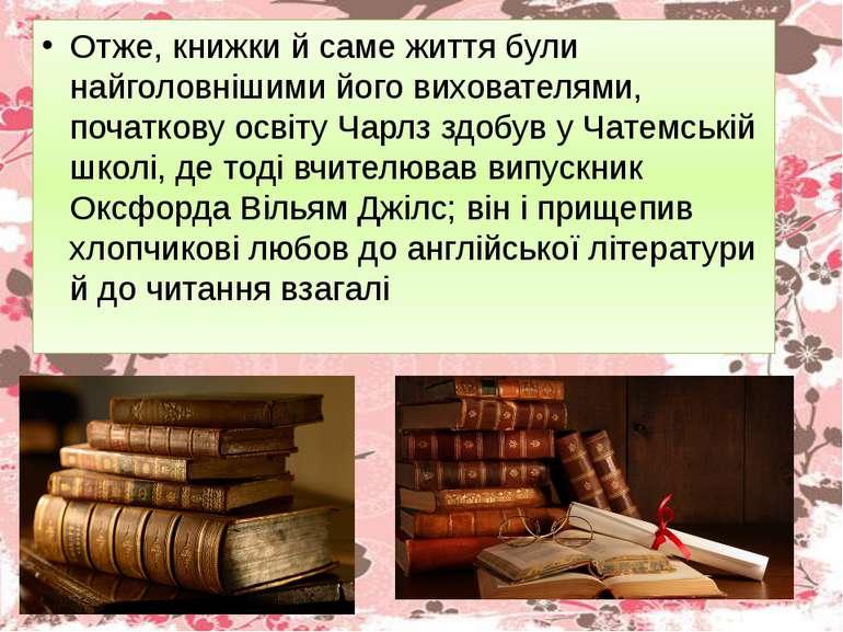Отже, книжки й саме життя були найголовнішими його вихователями, початкову ос...