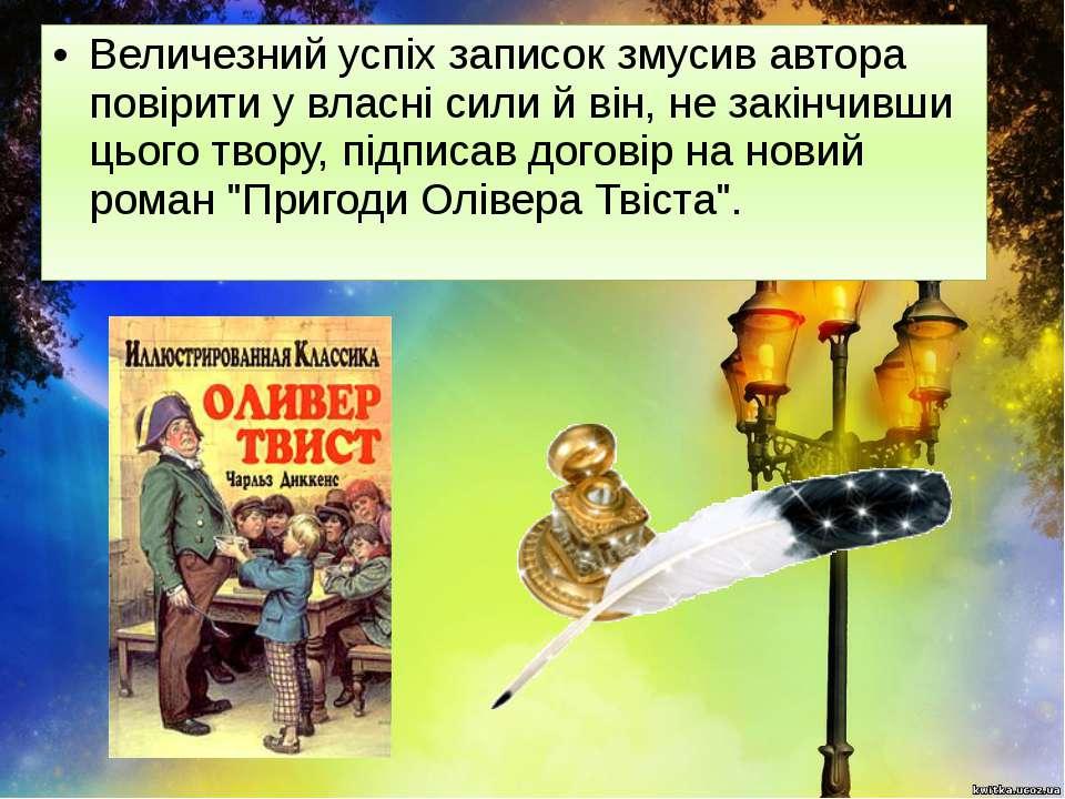 Величезний успіх записок змусив автора повірити у власні сили й він, не закін...