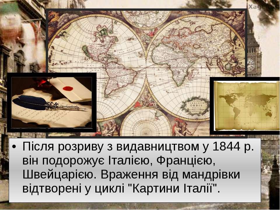 Після розриву з видавництвом у 1844 р. він подорожує Італією, Францією, Швейц...