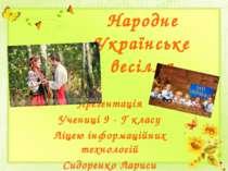 Народне Українське весілля Презентація Учениці 9 - Г класу Ліцею інформаційни...