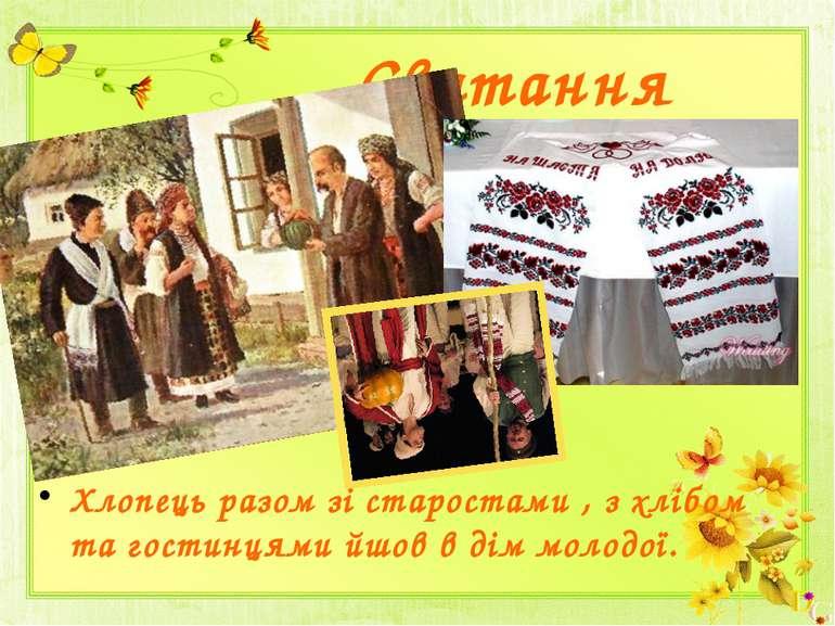 Сватання Хлопець разом зі старостами , з хлібом та гостинцями йшов в дім моло...