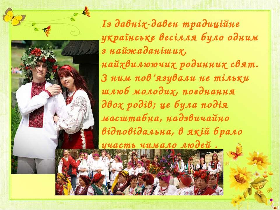 Із давніх-давен традиційне українське весілля було одним з найжаданіших, найх...