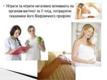 Нітрати та нітрити негативно впливають на організм вагітної та її плід, погір...