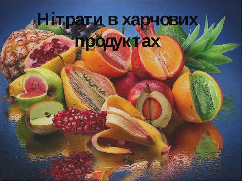 , Нітрати в харчових продуктах